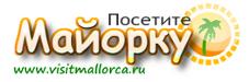 Посетите Майорку!